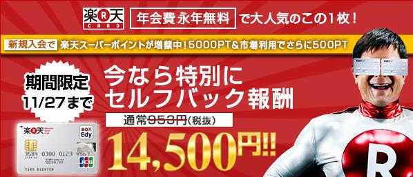 【期間限定】楽天カードを作って2万円貰える方法&クレジットカード選びのポイント