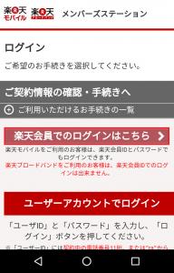 楽天モバイルプラン変更手順002