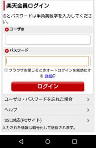 楽天モバイルプラン変更手順003