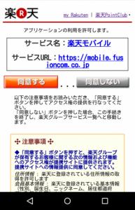 楽天モバイルプラン変更手順004