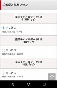 楽天モバイルプラン変更手順006