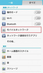 楽天モバイルAPN設定手順002
