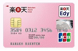 楽天PINKカードの「個人賠償責任事故補償プラン」がオススメな2つのポイント