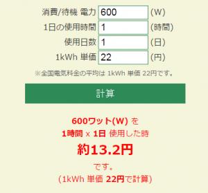 電気料金計算001