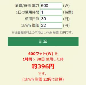 電気料金計算002