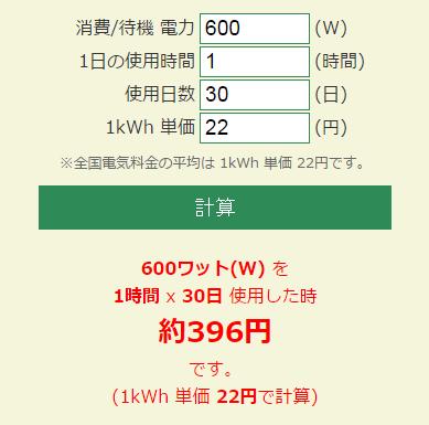 ワット 代 600 電気