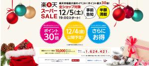 2015.12.5楽天スーパーセール