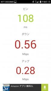 通信速度楽天モバイル(ascend g620s)LTE003