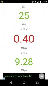 通信速度ワイモバイル(NEXUS5)WiFi001