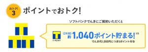 【電力自由化】ソフトバンクでんき003