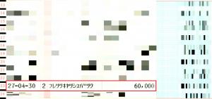 キャッシュバック60000円証拠画像