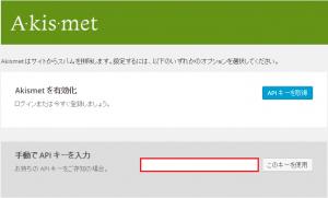 スパム対策Akismet導入手順009