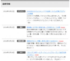 賢威6.2新着情報カスタマイズ002