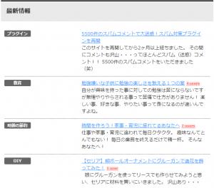 賢威6.2新着情報カスタマイズ006