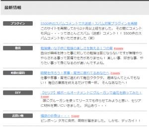 賢威6.2新着情報カスタマイズ010