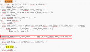 賢威6.2新着情報カスタマイズ011