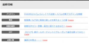 賢威6.2新着情報カスタマイズ012