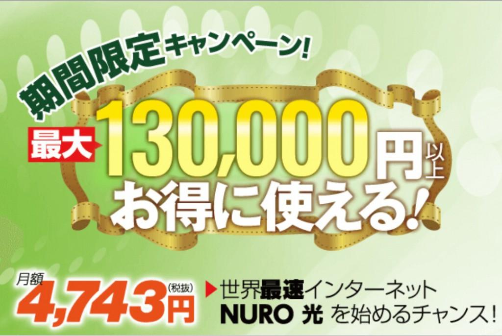 NURO光の13万円お得に始められるキャンペーン!ひょっとして13万円貰えると思ってませんか?