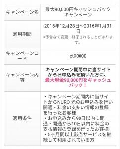 NURO 光期間限定キャンペーン002
