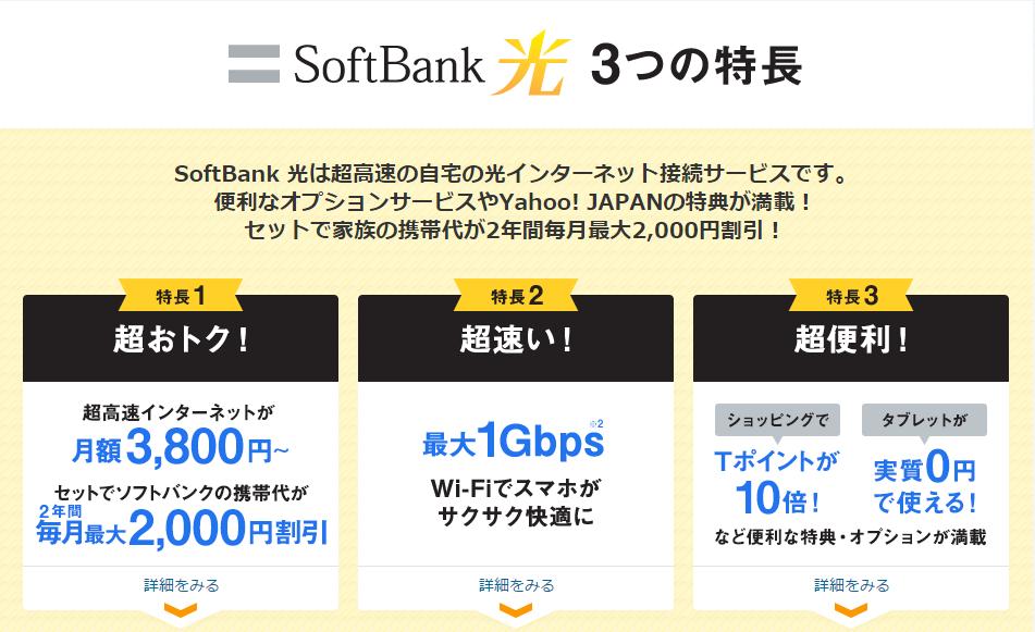 スマホ代が毎月2000円割引のソフトバンク光はお得になるのか?それよりも・・・