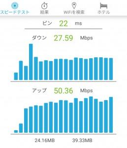 Nexus5 v6プラスの通信速度003