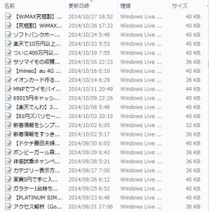 Windows Live Writer記事