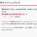 ワイモバイルSIM20000円キャッシュバック