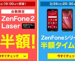 楽天モバイルZenFoneシリーズ半額タイムセール001