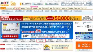 楽天銀行デビットカードVISAからJCBへ変更手順001
