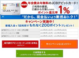 楽天銀行デビットカードVISAからJCBへ変更手順002