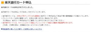 楽天銀行デビットカードVISAからJCBへ変更手順006