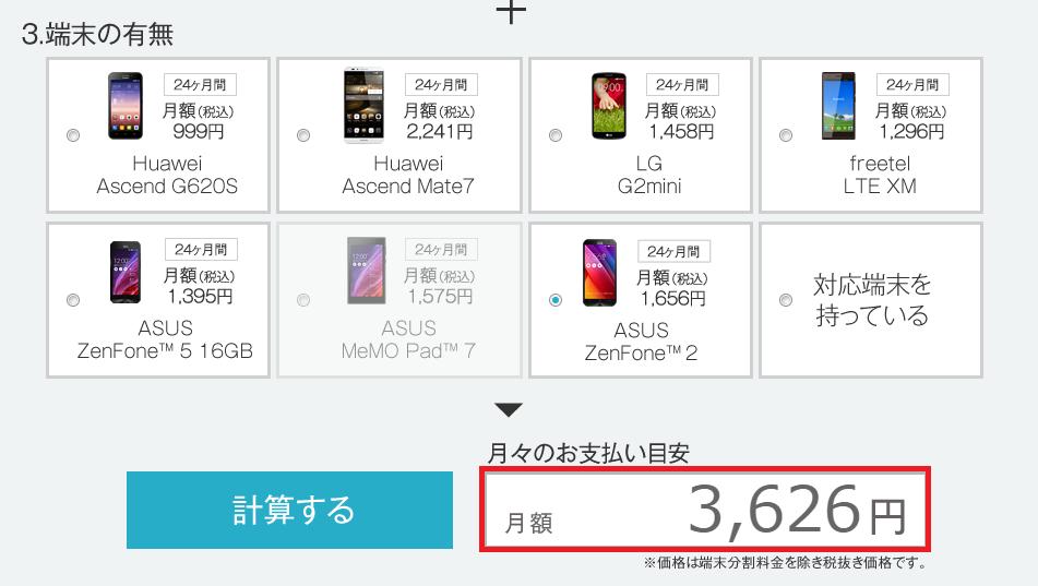 業界最安値のDMMmobile VS 楽天モバイル!スマホセット(Zenfone 2)比較
