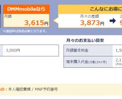 DMMmobileシュミレーションSH-M02 3GB