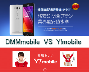 DMMmobile VS Y!mobile アイキャッチ