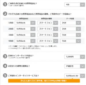 softbank Air シュミレーション001