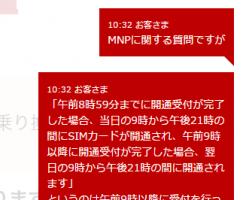楽天モバイルMNPお問い合わせ001