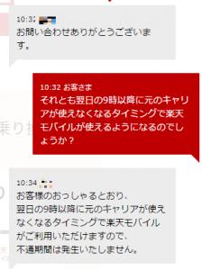 楽天モバイルMNPお問い合わせ002