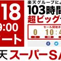 2016.6.18楽天超ビッグセール