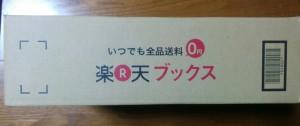 楽天電子書籍リーダーkobo glo HDで本棚スペースを最小限に!001