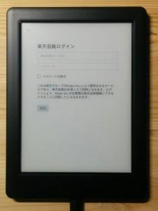 楽天電子書籍リーダーkobo glo HDで本棚スペースを最小限に!013