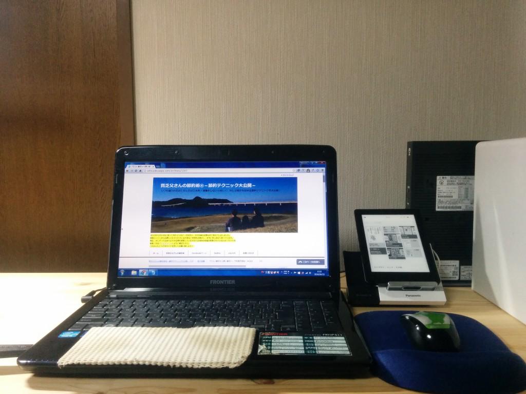 楽天電子書籍リーダーkobo glo HDで本棚スペースを最小限に!
