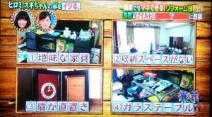 【八王子リフォーム】ヒロミ、スギちゃんの家をカリフォルニア風にイジる001