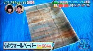 【八王子リフォーム】ヒロミ、スギちゃんの家をカリフォルニア風にイジる003