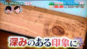 【八王子リフォーム】ヒロミ、スギちゃんの家をカリフォルニア風にイジる004