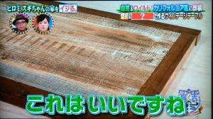 【八王子リフォーム】ヒロミ、スギちゃんの家をカリフォルニア風にイジる005