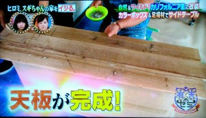 【八王子リフォーム】ヒロミ、スギちゃんの家をカリフォルニア風にイジる017