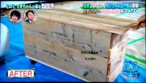 【八王子リフォーム】ヒロミ、スギちゃんの家をカリフォルニア風にイジる020