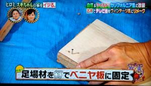 【八王子リフォーム】ヒロミ、スギちゃんの家をカリフォルニア風にイジる023