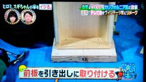 【八王子リフォーム】ヒロミ、スギちゃんの家をカリフォルニア風にイジる024