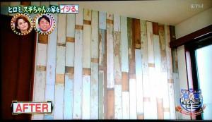 【八王子リフォーム】ヒロミ、スギちゃんの家をカリフォルニア風にイジる028